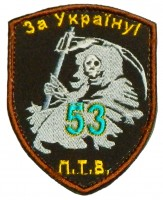 Шеврон 53 окрема механізована бригада  ПТВ