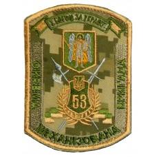 Шеврон 53 окрема механізована бригада ЗСУ варіант польовий світлий