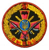 57 окрема мотопіхотна бригада Розвідка шеврон кольоровий