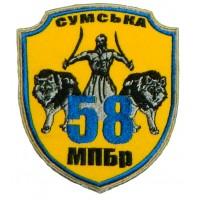 58 окрема мотопіхотна бригада шеврон кольоровий (жовтий)