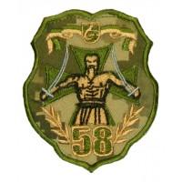Шеврон 58 окрема мотопіхотна бригада польовий