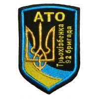 92 окрема механізована бригада АТО Трьохізбенка шеврон кольоровий