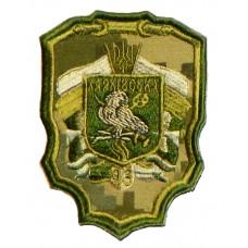 93 окрема механізована бригада шеврон польовий