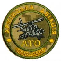 Армійська авіація АТО шеврон польовий