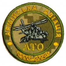 Купить Армійська авіація АТО шеврон польовий в интернет-магазине Каптерка в Киеве и Украине