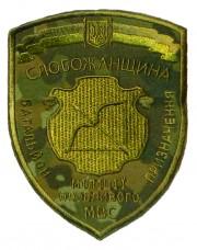 Батальйон Слобожанщина МВС шеврон польовий