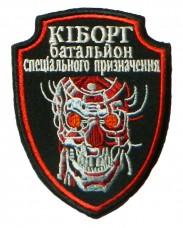 Шеврон КІБОРГ батальйон спеціального призначення