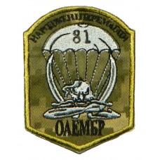 Шеврон 81 ОАЕМБр пиксель