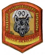 Шеврон 90 Окремий Аеромобільний Батальйон Ніхто, крім нас!