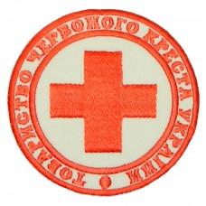 Шеврон товариство червоного хреста України