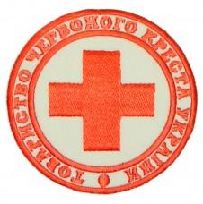 Купить Шеврон товариство червоного хреста України  в интернет-магазине Каптерка в Киеве и Украине
