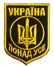 Шеврон Україна понад усе
