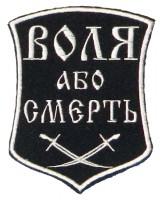 Шеврон Воля Або Смерть Щит (чорно-білий)