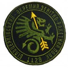 1129 окремий Білоцерківський зенітний ракетний полк