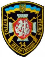 14 окрема механізована бригада шеврон кольоровий