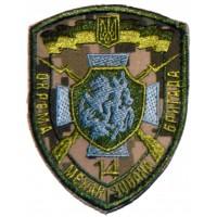 14 окрема механізована бригада шеврон польовий