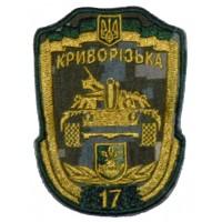 17 окрема танкова Криворізька бригада шеврон польовий