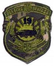 19 окрема ракетна бригада шеврон польовий