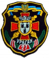 Шеврон 27 окрема реактивна артилерійська бригада кольоровий