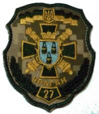 Шеврон 27 окрема реактивна артилерійська бригада польовий
