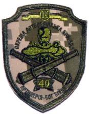 40 окрема артилерійська бригада (ЗСУ) шеврон польовий (Бог війни)