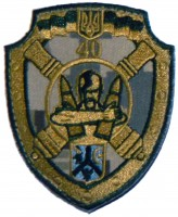 40 окрема артилерійська бригада (ЗСУ) шеврон польовий (Козак)
