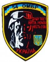54 окрема механізована бригада шеврон (девиз)