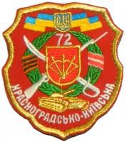 72 окрема механізована бригада шеврон червоний
