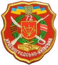 Купить 72 окрема механізована бригада шеврон червоний в интернет-магазине Каптерка в Киеве и Украине