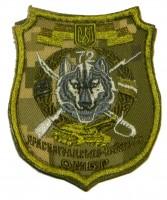 72 окрема механізована бригада шеврон вовк польвий