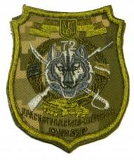 Купить 72 окрема механізована бригада шеврон вовк польвий в интернет-магазине Каптерка в Киеве и Украине