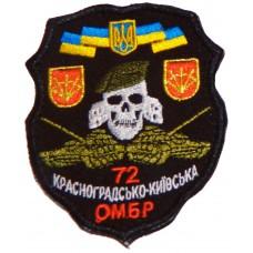 72 ОМБР шеврон с черепом черный