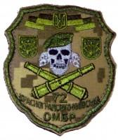 72 ОМБР Артилерия шеврон с черепом вышивка полевой
