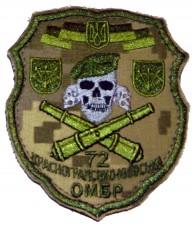 72 ОМБР шеврон с черепом вышивка полевой