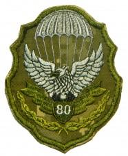 80 окрема десантно-штурмова бригада шеврон щит польовий