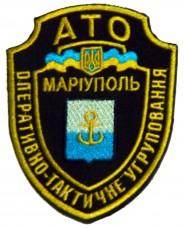 Шеврон АТО Оперативно-Тактичне Угрупування Маріуполь кольоровий