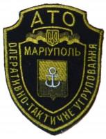 Шеврон АТО Оперативно-Тактичне Угрупування Маріуполь чорний/олива