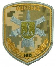 160 зенітна ракетна Одеська бригада шеврон польовий