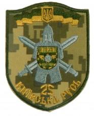 25 БТрО Київська Русь шеврон польовий