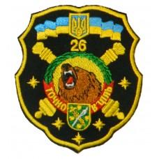 26 окрема артилерійська бригада Шеврон кольоровий