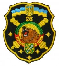 Купить 26 окрема артилерійська бригада Шеврон кольоровий в интернет-магазине Каптерка в Киеве и Украине