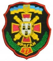 Шеврон 27 окрема реактивна артилерійська бригада (ЗСУ) кольоровий