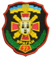 27 окрема реактивна артилерійська бригада (ЗСУ) шеврон кольоровий