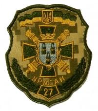 Шеврон 27 окрема реактивна артилерійська бригада (ЗСУ) польовий