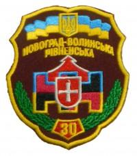 30 окрема механізована бригада Шеврон кольоровий