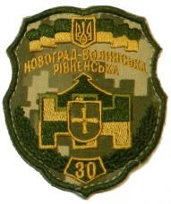 30 окрема механізована бригада Шеврон польовий