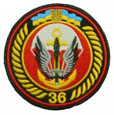 Шеврон 36 окрема бригада морської піхоти ЗСУ варіант кольоровий