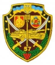 Купить 57 окрема мотопіхотна бригада (ЗСУ) Шеврон кольоровий в интернет-магазине Каптерка в Киеве и Украине