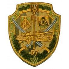 57 окрема мотопіхотна бригада (ЗСУ) Шеврон польовий