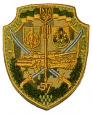 Купить 57 окрема мотопіхотна бригада (ЗСУ) Шеврон польовий в интернет-магазине Каптерка в Киеве и Украине